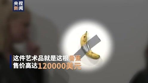 惊!120000美金香蕉竟然当场被吃