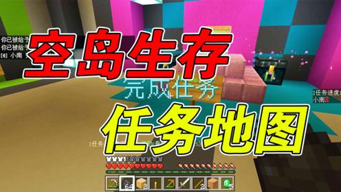 我的世界空岛生存01:刚进游戏就被针对,我太难了!