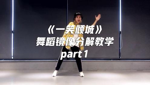 简单易学的舞蹈,适合年会《一笑倾城》舞蹈镜像分解教学part1
