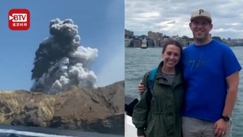 新西兰火山喷发致美国夫妻严重烧伤 邮轮公司无视预警铤而走险
