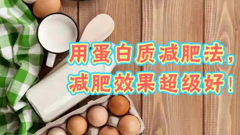 豆鱼蛋奶怎么吃减肥效果最好?比水果餐管用多了