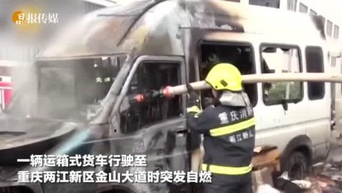 火锅底料运输车自燃,空气中都是火锅味