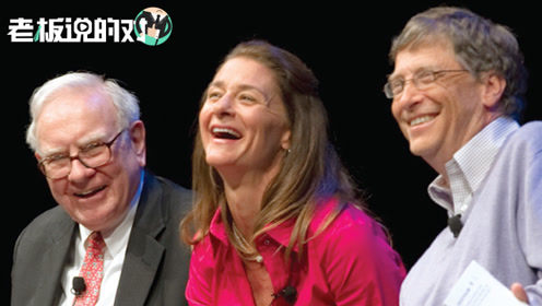 巴菲特自曝:26年前曾劝比尔·盖茨花3.7亿美元买婚戒!