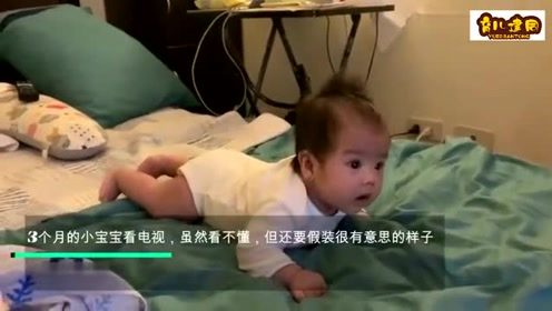 六个月的小宝宝能看懂电视吗?这小表情,是想表达什么?