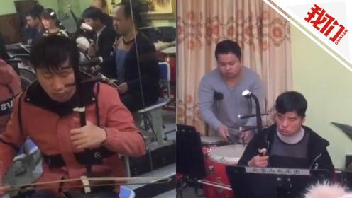 残障人士组成艺术团:有小伙拄拐敲鼓 女孩坐轮椅演奏《千年等一回》
