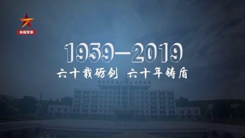 祝贺!东风第一旅60岁生日快乐