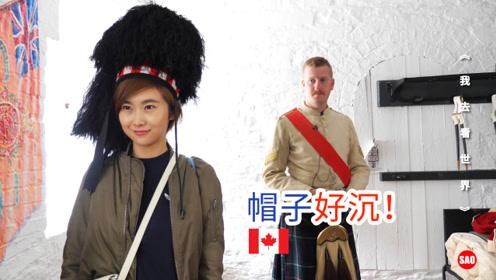 加拿大100集:参观八角星要塞,官兵服装的帽子为何这么重