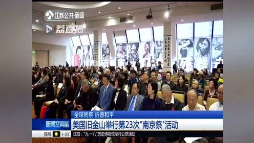 """全球同祭!美国旧金山举行第23次""""南京祭"""""""