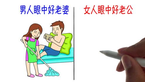 男人眼中好老婆VS女人眼中好老公,网友:画的太对了!哈哈