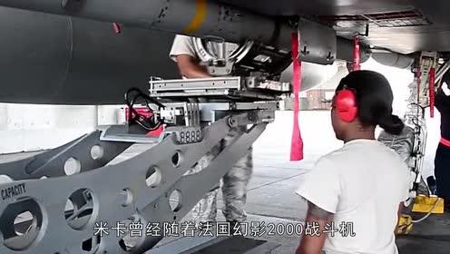 """法空军战机利器:性能优异的""""米卡""""空空导弹!"""