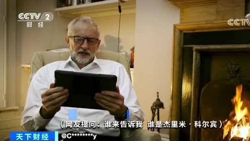 """《真爱至上》有了""""新男主""""?英国首相上演年度大戏 表白选民求选票"""