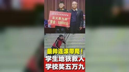 高校奖励电梯救人同学59800元,网友纷纷点赞:他配得上这个奖励!