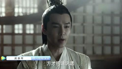 《庆余年》太子拉拢林若甫,这话说得好直接啊,坦荡!