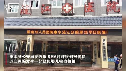 贵州惠水出生仅1天女婴医院被盗,警方全力追踪56小时安全寻回