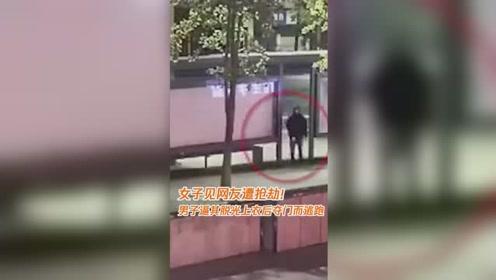 女子见网友遭抢劫!男子逼其脱光上衣后夺门而逃跑