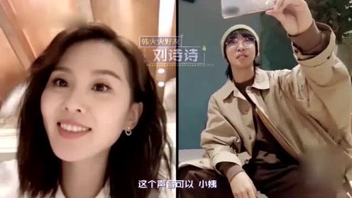 刘诗诗出镜好友视频状态满满温婉优雅,怼脸拍颜值气质依旧能打!