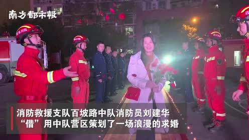幸福满溢!四川眉山消防员向女友求婚:异地2年,相距近2千公里