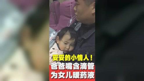 父亲和女儿 一岁半女儿腹泻输液,爸爸嘴含滴管暖药液!满满都是爱