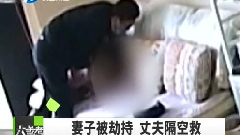 监控看到妻子遭劫持,丈夫远程喊话吓退劫匪