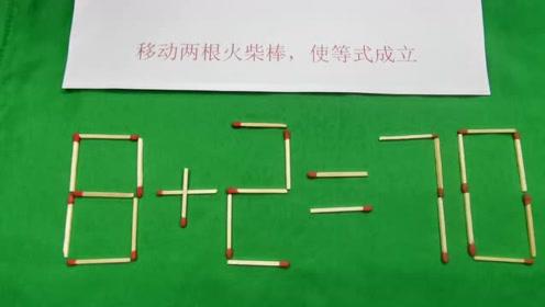 有趣的数学题,8+2=70,挑战你的大脑,看看你的思路