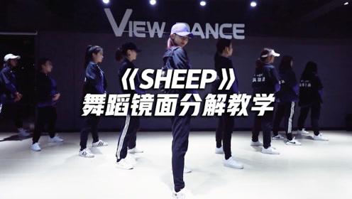 超帅气的舞蹈,张艺兴《Sheep》舞蹈镜面分解教学