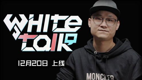 「小白测评」WhiteTalk第一季 全网宣传片 12月20日正式上线