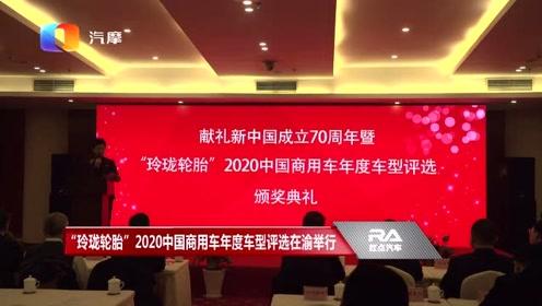 """""""玲珑轮胎""""2020中国商用车年度车型评选颁奖典礼在渝举行"""