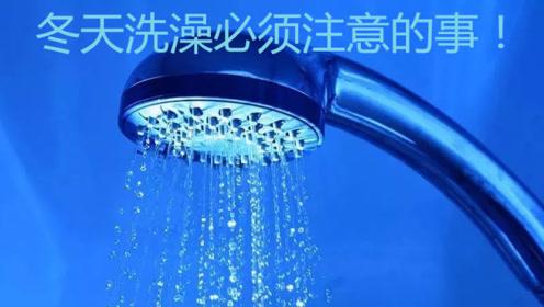 冬天多久洗一次澡最好?据说只有10%的人能答对!