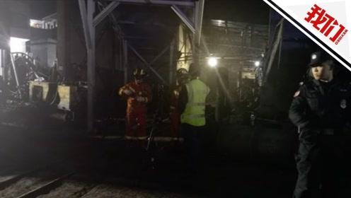 四川杉木树煤矿4死14人失联事故追踪:约30人下井侦察搜救