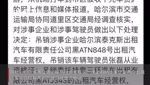 哈尔滨打车被收千元,广州学生投诉后获退款!涉事司机被吊销资格