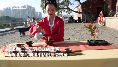 """福建泉州举行""""洛水雅集""""沉浸式表演再现北宋繁荣景象"""