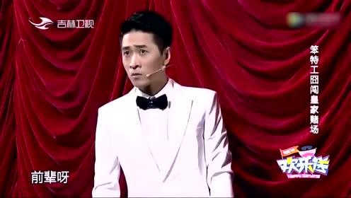 王宁、艾伦小品《皇家赌场》,演技发挥得淋漓尽致!