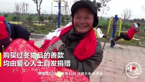 这些钱用在了刀刃上,方城某村庄42户困难老人收到了新年礼