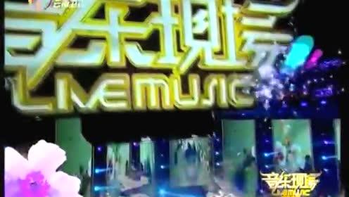 《茶》-2015庞龙云南卫视《音乐现场》首唱会