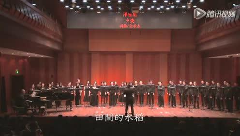 《夕烧》上海彩虹室内合唱团