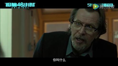 《超脑48小时》定档预告 神奇女侠演绎虐心生死恋