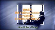 alan walker-faded 有歌词 最牛冠军单曲 壬天堂娱乐平台开户注册 - 腾讯视频
