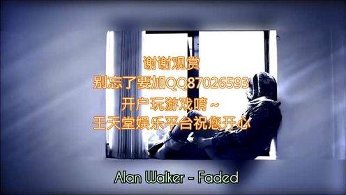 alan walker-faded 有歌词 最牛冠军单曲 壬天堂娱乐平台开户注册