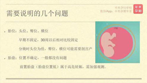 半米孕妇学校:孕妇常见问题及产检内容(2)