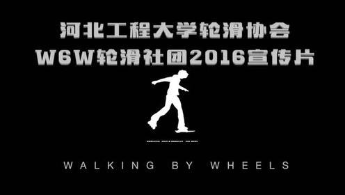 河北工程大学W6W轮滑社宣传片