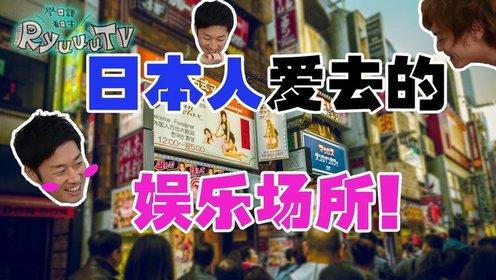 """【6TV学日语看日本】日本人爱去的娱乐场所!深夜的""""其他"""""""