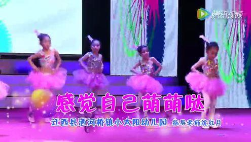 少儿六一电视舞蹈《感觉自己萌萌哒》