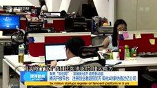 腾讯开放平台:注册创业者超600万