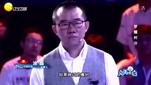 观众要上台暴打渣男,涂磊也怒骂:你太狡猾