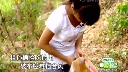 可怜少女没房子住,靠捡榄子与奶奶相依为命,生活惨不忍睹