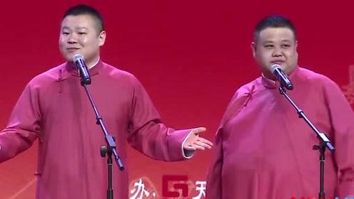 岳云鹏说他说相声是诈骗,台下观众起哄退票!