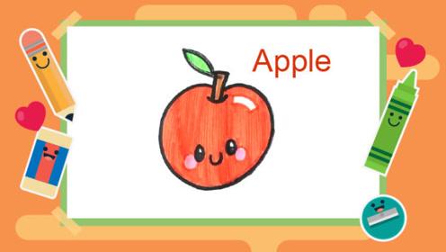 简笔画学单词-水果系列苹果-趣味儿童绘画