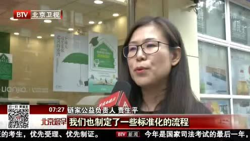 [北京卫视]链家门店变身高考休息站 免费服务助力考生及家长
