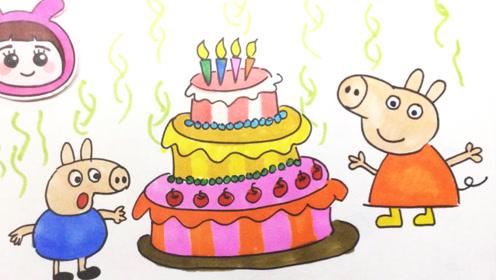 可乐姐姐学画画-小猪佩奇好大的生日蛋糕