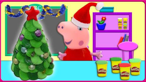 圣诞节礼物小猪佩奇创意手工圣诞树小猪佩奇的培乐多彩泥圣诞树
